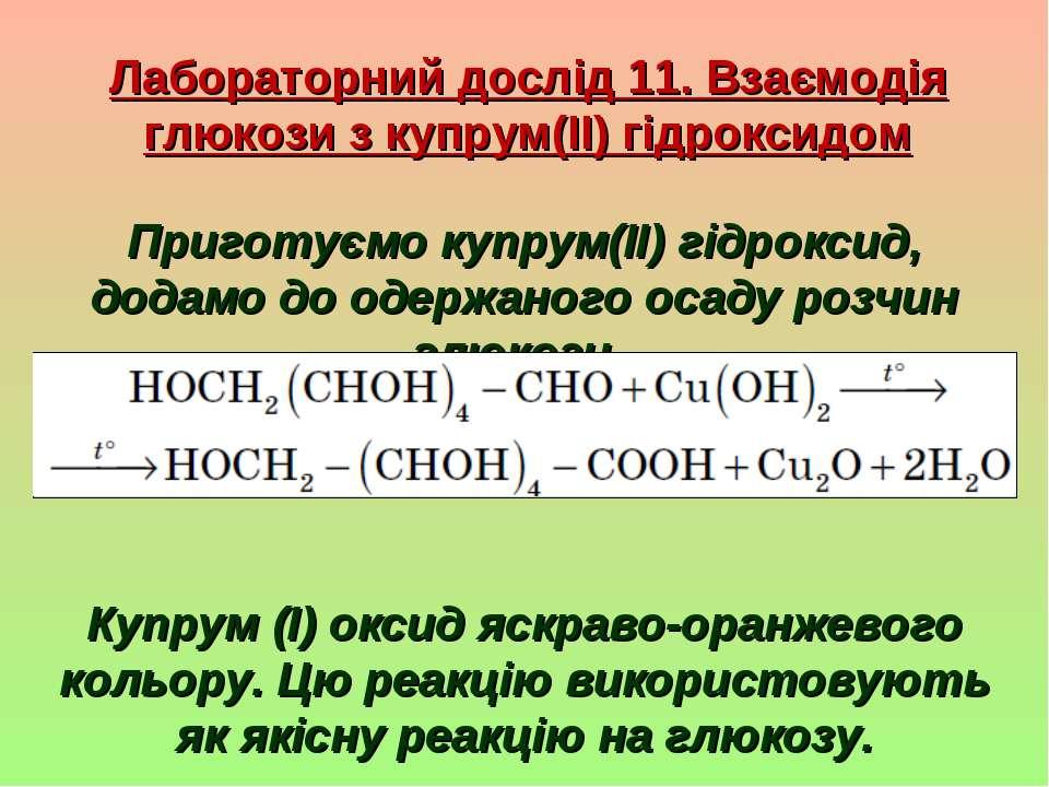 Лабораторний дослід 11. Взаємодія глюкози з купрум(II) гідроксидом Приготуємо...