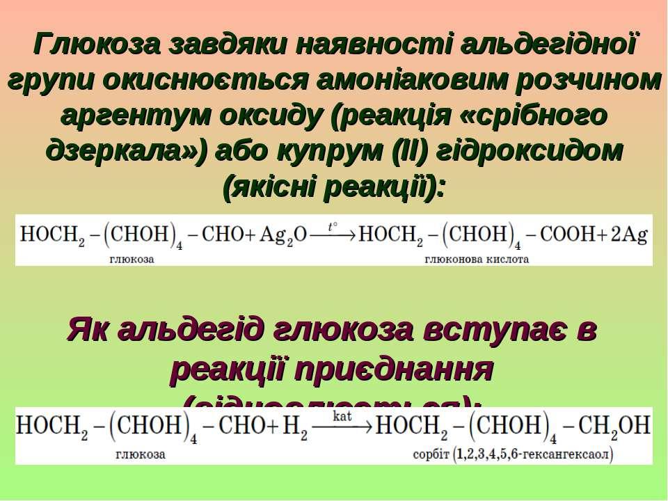 Глюкоза завдяки наявності альдегідної групи окиснюється амоніаковим розчином ...