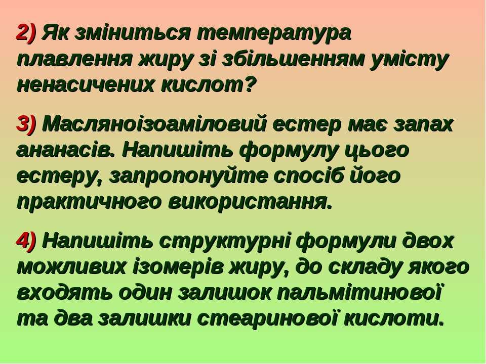 2) Як зміниться температура плавлення жиру зі збільшенням умісту ненасичених ...