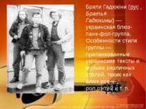 Брати Гадюкіни(рус.Братья Гадюкины)— украинская блюз-панк-фол-группа. Особ...