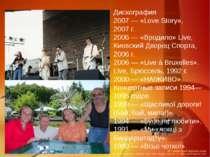 Дискография 2007— «Love Story», 2007г. 2006— «Вродило» Live, Киевский Двор...