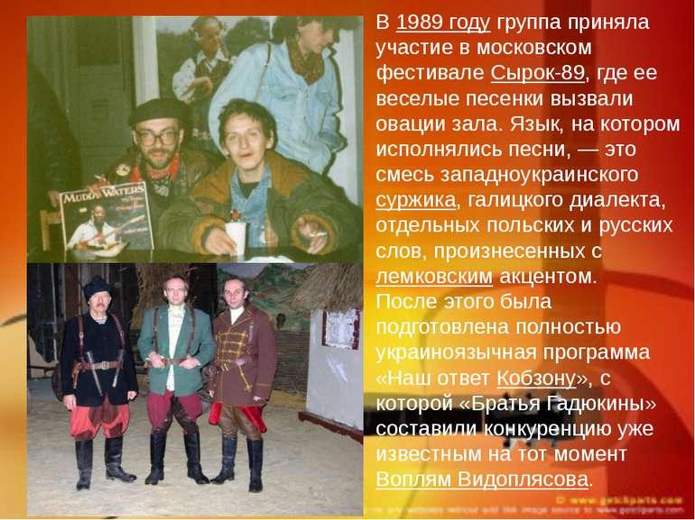 В1989 годугруппа приняла участие в московском фестивалеСырок-89, где ее ве...