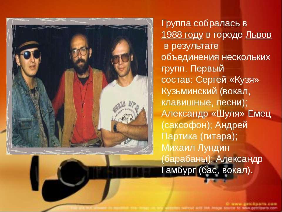 Группа собралась в1988годув городеЛьвовв результате объединения нескольк...