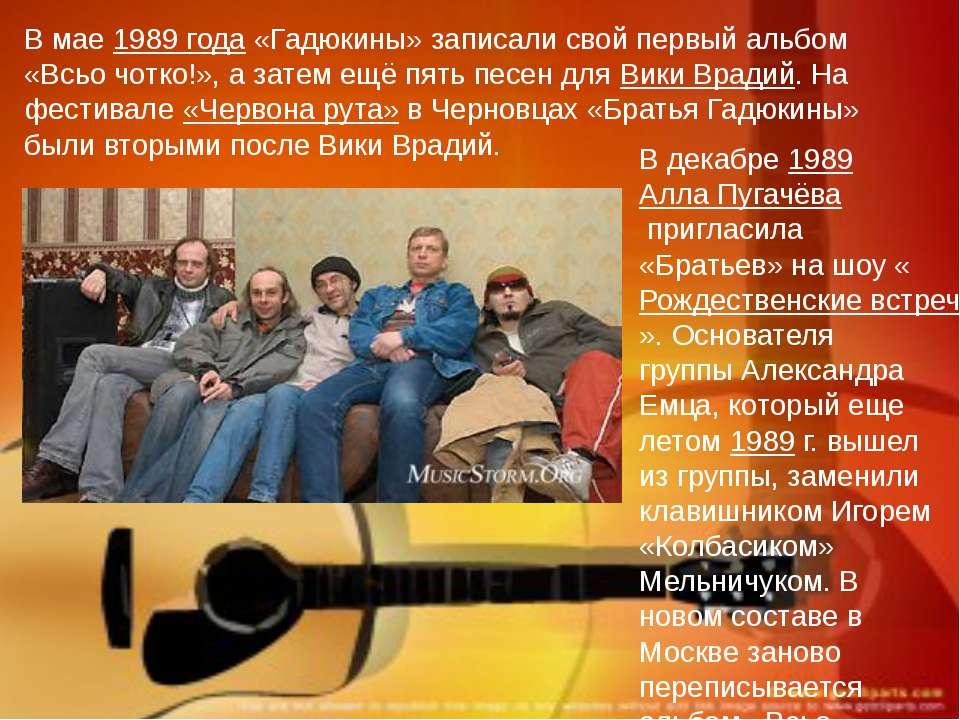 В мае1989 года«Гадюкины» записали свой первый альбом «Всьо чотко!», а затем...