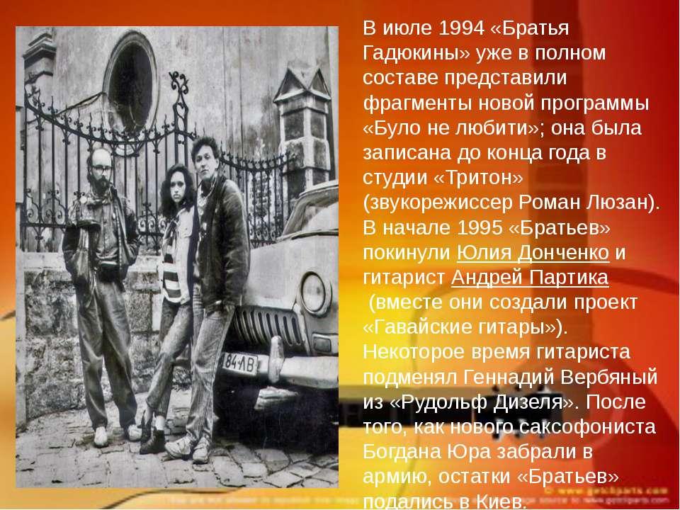 В июле 1994 «Братья Гадюкины» уже в полном составе представили фрагменты ново...