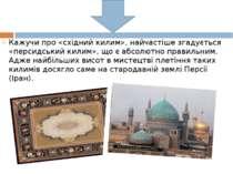 Кажучи про «східний килим», найчастіше згадується «персидський килим», що є а...