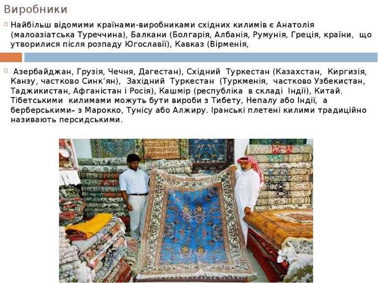 Виробники Найбільш відомими країнами-виробниками східних килимів є Анатолія (...