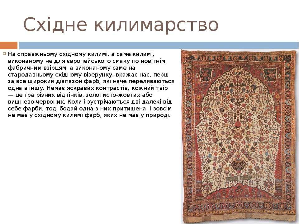 Cхідне килимарство На справжньому східному килимі, а саме килимі, виконаному ...
