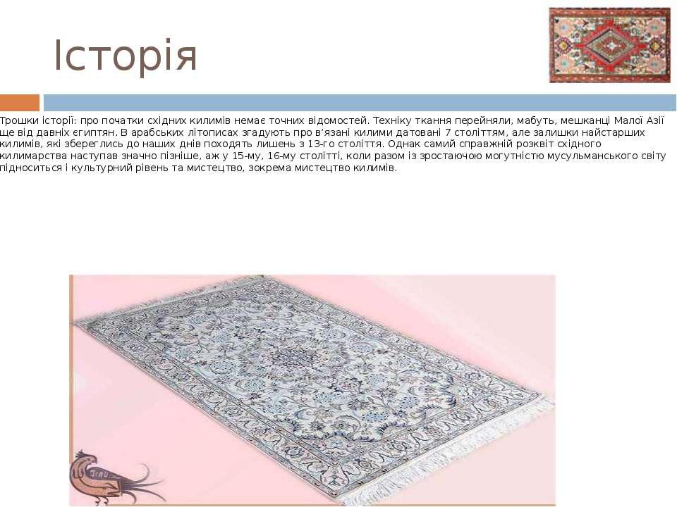 Історія Трошки історії: про початки східних килимів немає точних відомостей. ...