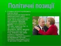 В зовнішній політиці Меркель відома своєю беззастережною підтримкою американс...