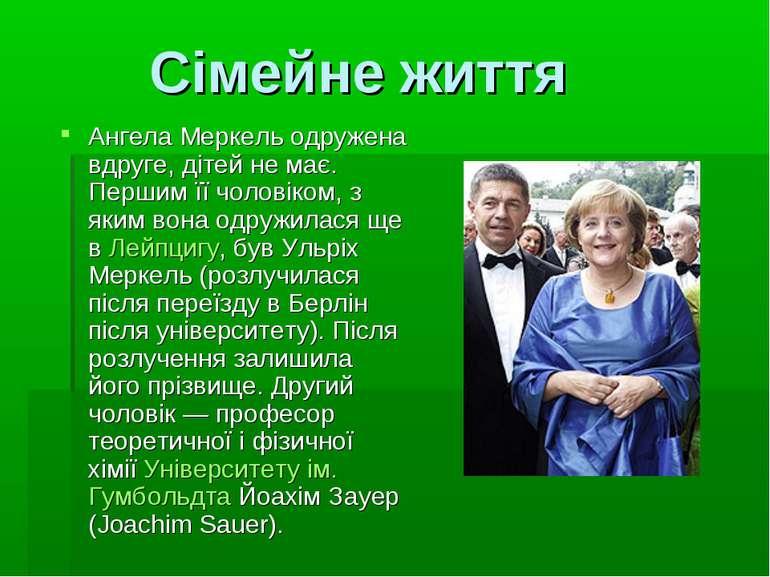 Сімейне життя Ангела Меркель одружена вдруге, дітей не має. Першим її чоловік...