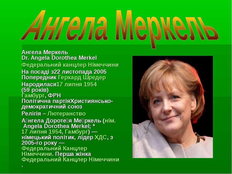 Ангела Меркель Dr. Angela Dorothea Merkel Федеральний канцлер Німеччини На по...