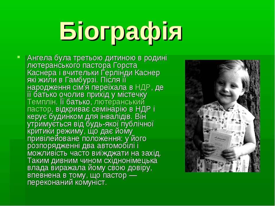 Біографія Ангела була третьою дитиною в родині лютеранського пастора Горста К...