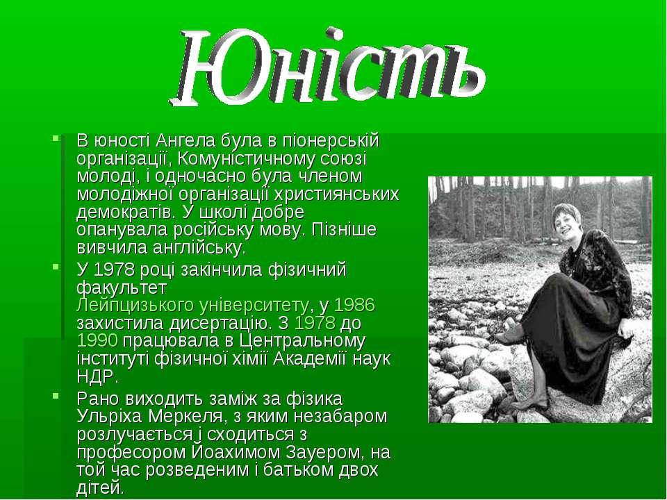 В юності Ангела була в піонерській організації, Комуністичному союзі молоді, ...