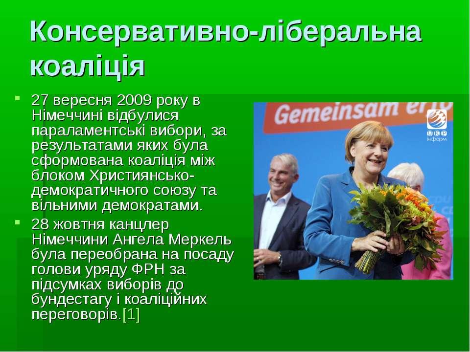 Консервативно-ліберальна коаліція 27 вересня 2009 року в Німеччині відбулися ...