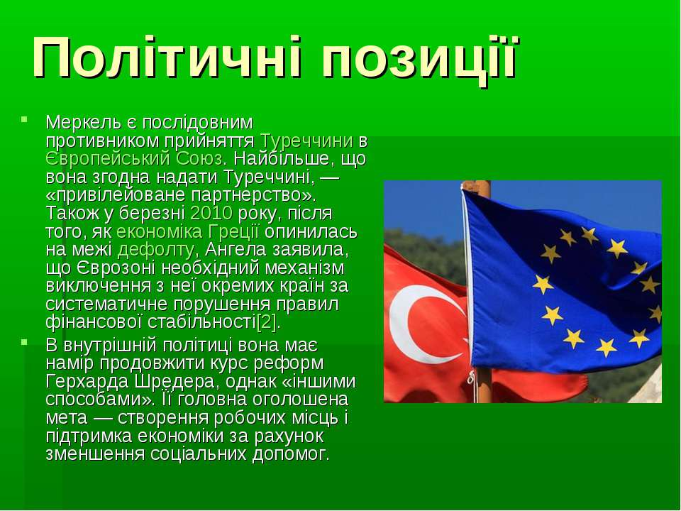 Політичні позиції Меркель є послідовним противником прийняття Туреччини в Євр...
