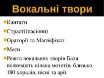 Вокальні твори Кантати Страсті(пасіони) Ораторії та Магніфікат Меси Решта вок...