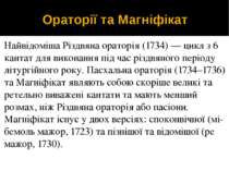 ОраторіїтаМагніфікат НайвідомішаРіздвяна ораторія(1734)— цикл з 6 кантат...
