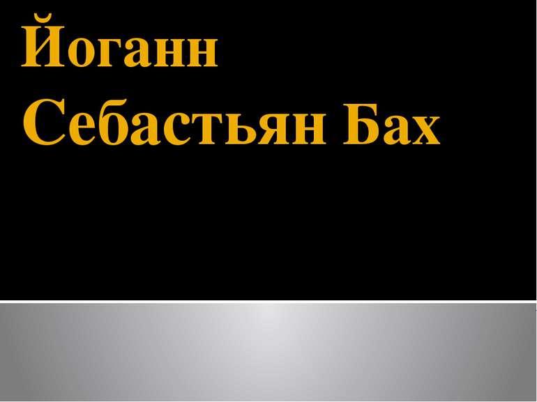 Йоганн Себастьян Бах
