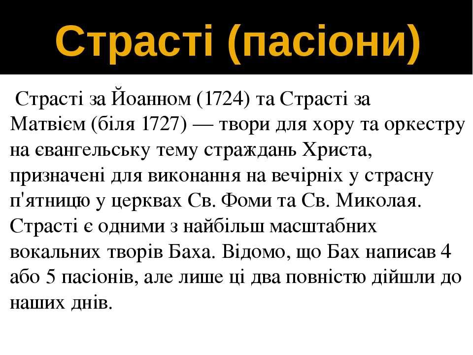 Страсті(пасіони) Страсті за Йоанном(1724) таСтрасті за Матвієм(біля1727...