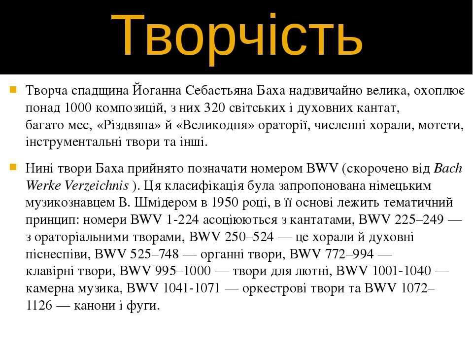 Творчість Творча спадщина Йоганна Себастьяна Баха надзвичайно велика, охоплює...
