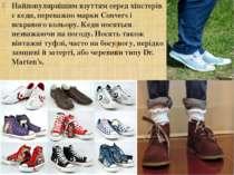 Найпопулярнішим взуттям серед хіпстерів є кеди, переважно марки Convers і яск...