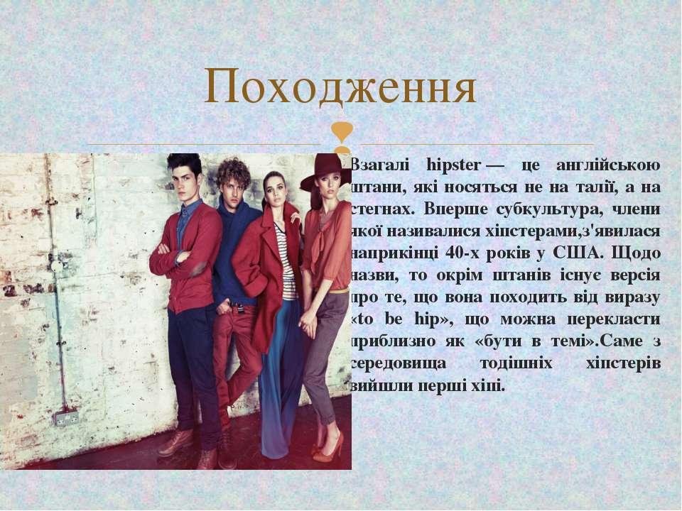 Взагалі hipster— це англійською штани, які носяться не на талії, а на стегна...