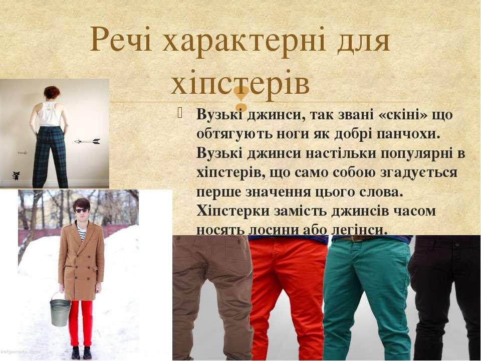 Вузькі джинси, так звані «скіні» що обтягують ноги як добрі панчохи. Вузькі д...