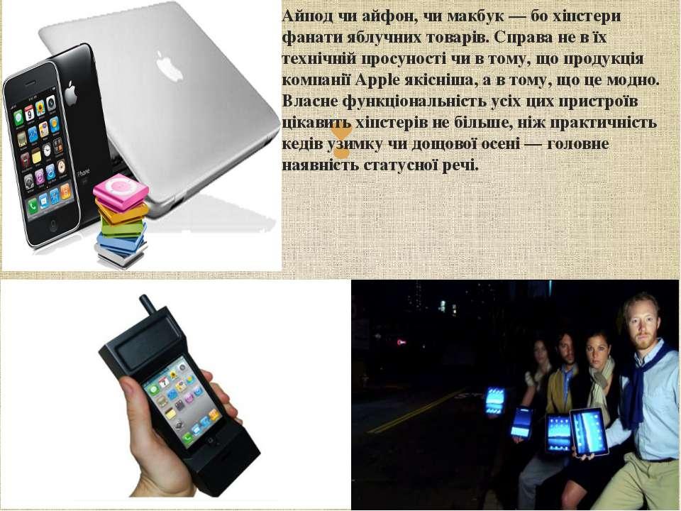 Айпод чи айфон, чи макбук— бо хіпстери фанати яблучних товарів. Справа не в ...