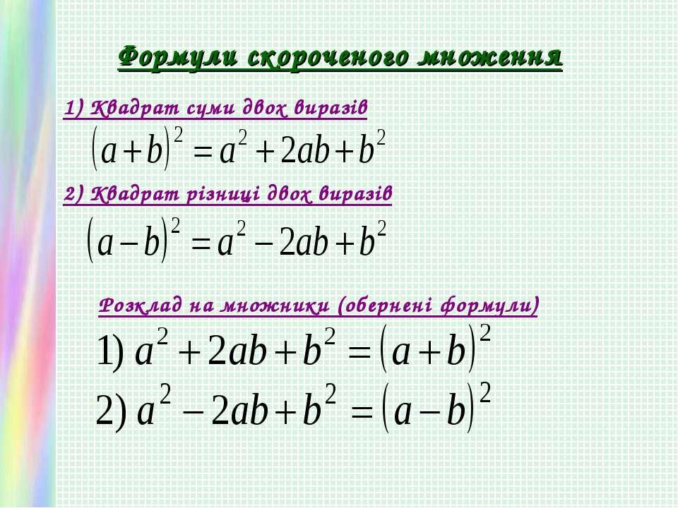 1) Квадрат суми двох виразів 1) Квадрат суми двох виразів
