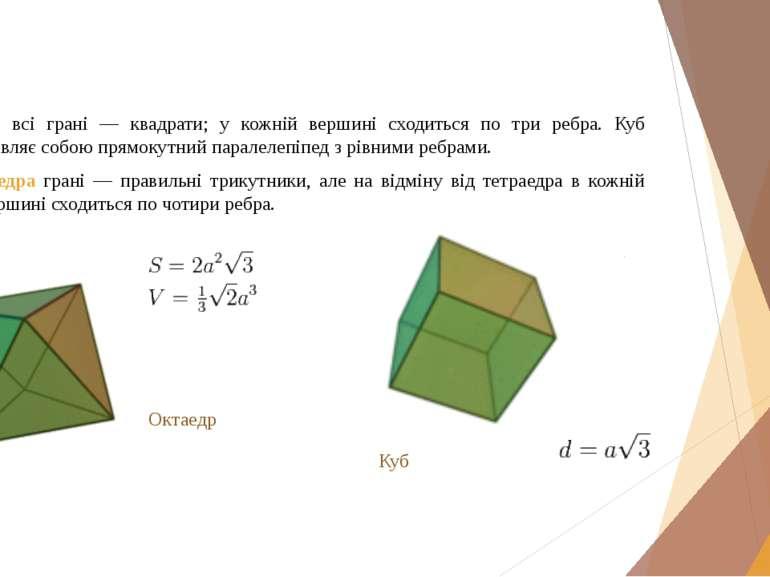 У куба всі грані — квадрати; у кожній вершині сходиться по три ребра. Куб пре...