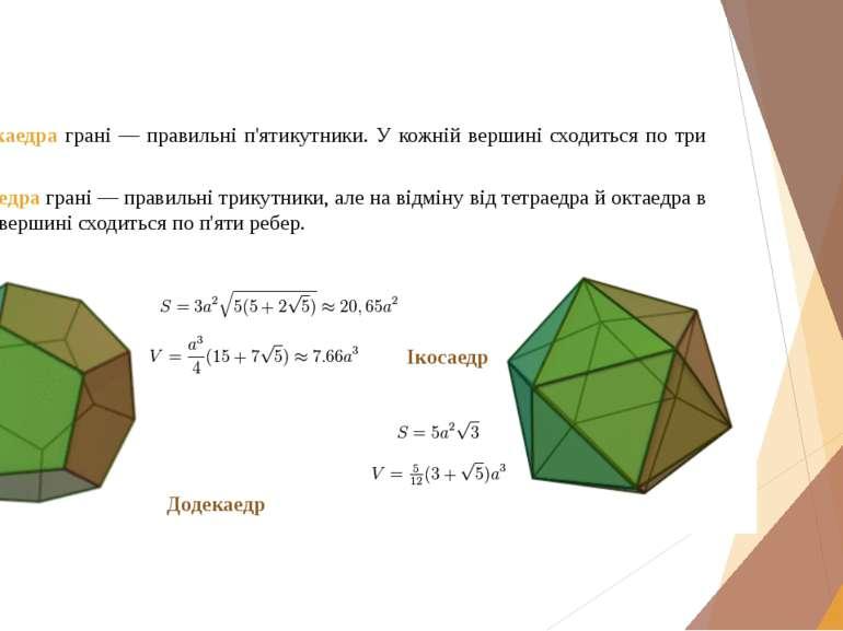У додекаедра грані — правильні п'ятикутники. У кожній вершині сходиться по тр...