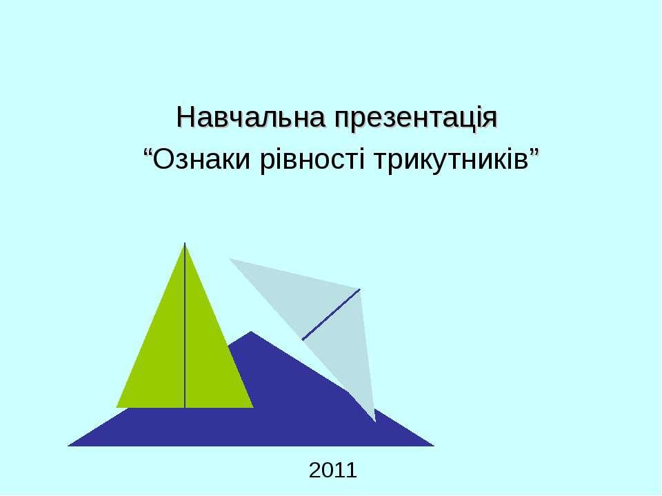"""Навчальна презентація """"Ознаки рівності трикутників"""""""