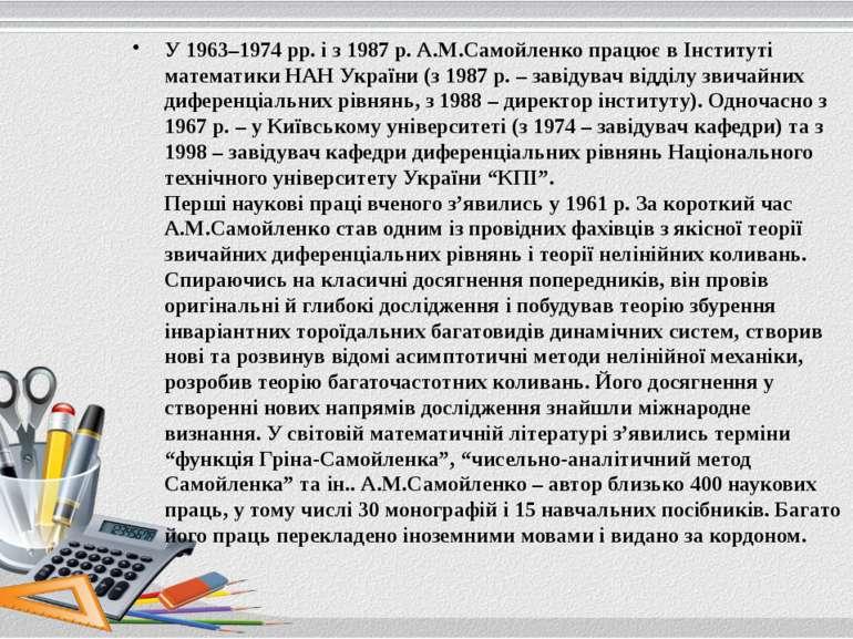 У 1963–1974 рр. і з 1987 р. А.М.Самойленко працює в Інституті математики НАН ...