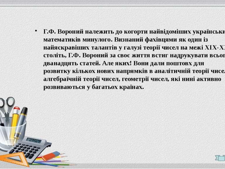 Г.Ф. Вороний належить до когорти найвідоміших українських математиків минулог...