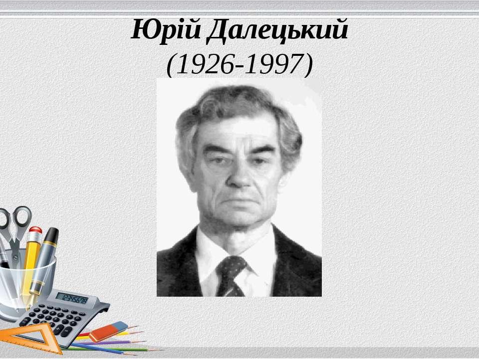 Юрій Далецький (1926-1997)