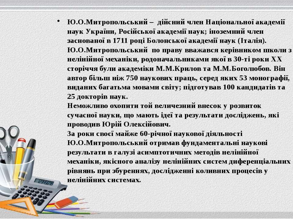 Ю.О.Митропольський – дійсний член Національної академії наук України, Російс...