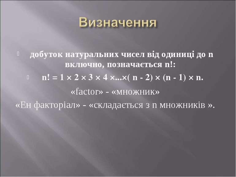 добуток натуральних чисел від одиниці до n включно, позначається n!: добуток ...