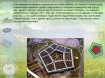 Геометрическая форма сооружения настолько важна, что бывают случаи, когда в и...