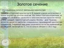 Золотое сечение Использование золотой пропорции в архитектуре: Знаменитый рус...