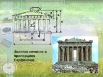 Золотое сечение в пропорциях Парфенона