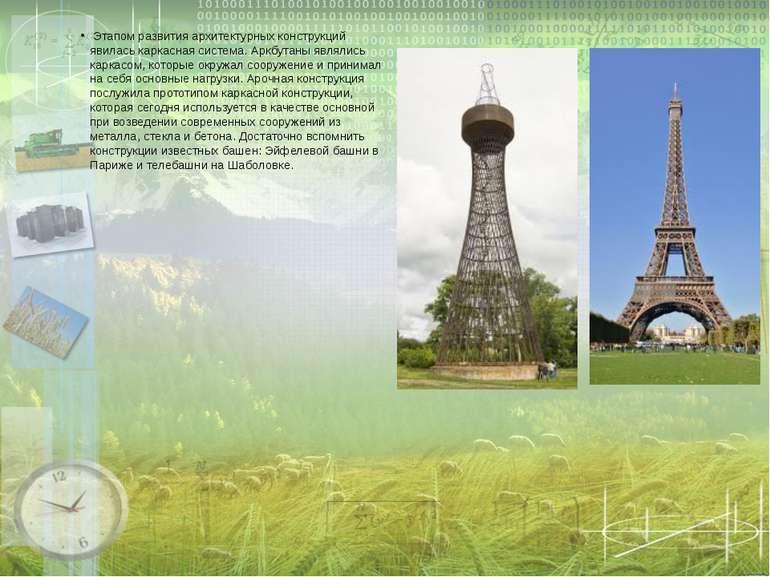 Этапом развития архитектурных конструкций явилась каркасная система. Аркбута...