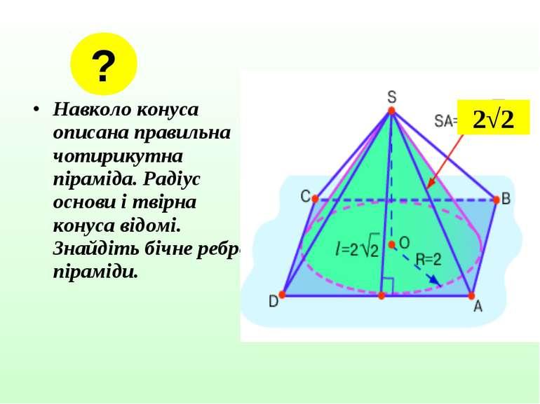 Навколо конуса описана правильна чотирикутна піраміда. Радіус основи і твірна...