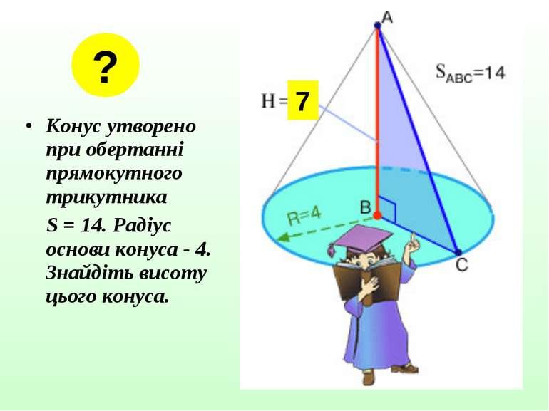 Конус утворено при обертанні прямокутного трикутника Конус утворено при оберт...