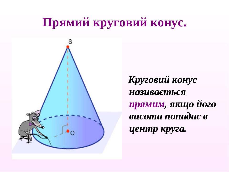 Круговий конус називається прямим, якщо його висота попадає в центр круга. Кр...