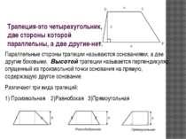 Трапеция-это четырехугольник, две стороны которой параллельны, а две другие-н...