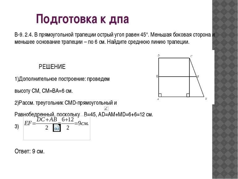 Подготовка к дпа В-9. 2.4. В прямоугольной трапеции острый угол равен 45°. Ме...