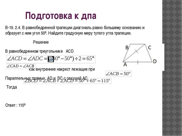 Подготовка к дпа В-19. 2.4. В равнобедренной трапеции диагональ равно большем...
