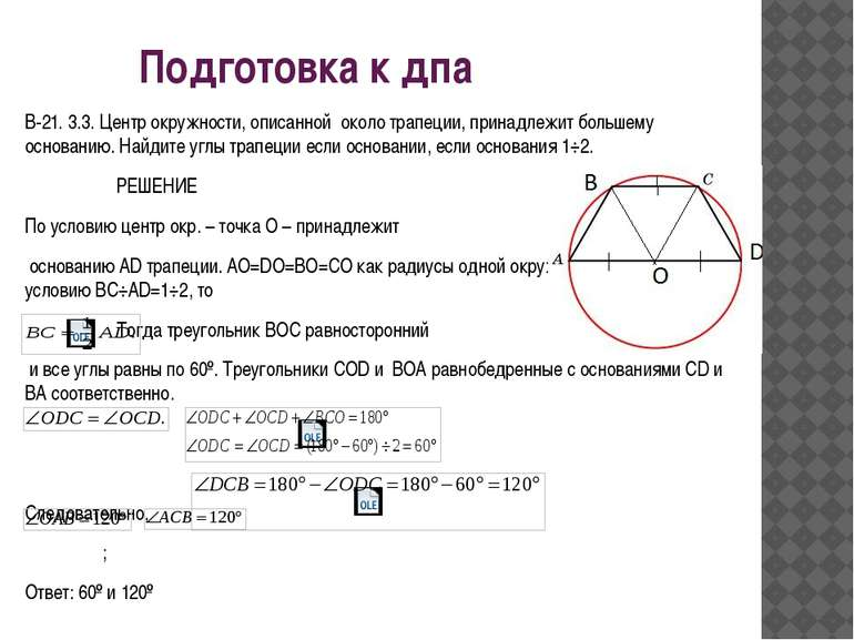 Подготовка к дпа В-21. 3.3. Центр окружности, описанной около трапеции, прина...