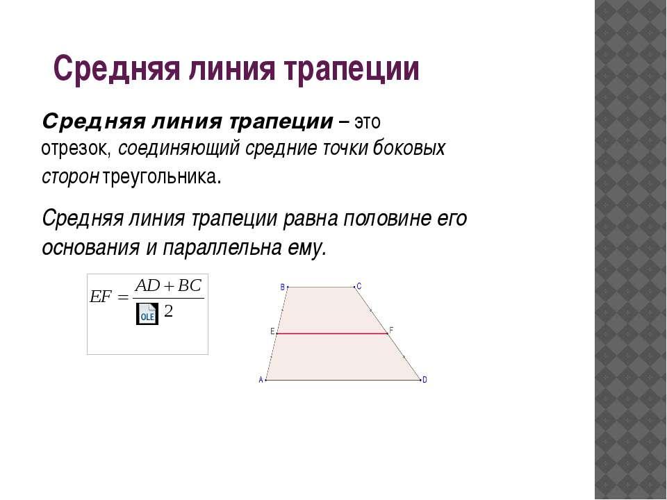 Средняя линия трапеции Средняя линия трапеции– это отрезок,соединяющий сред...